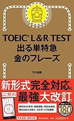 TOEIC L&Rテスト でる単特急 金のフレーズ